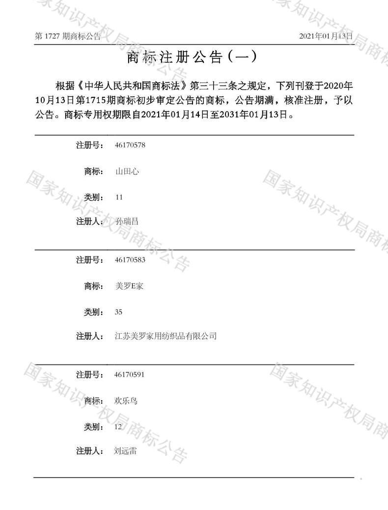 欢乐鸟商标注册公告(一)