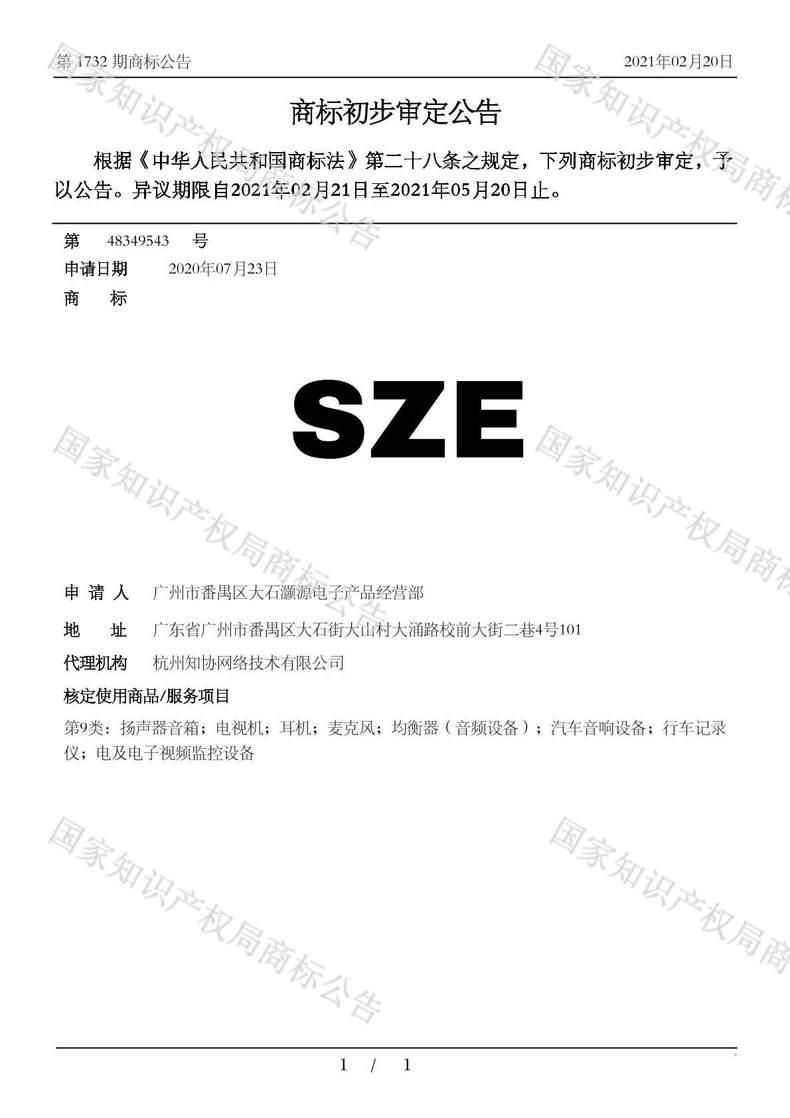 SZE商标初步审定公告