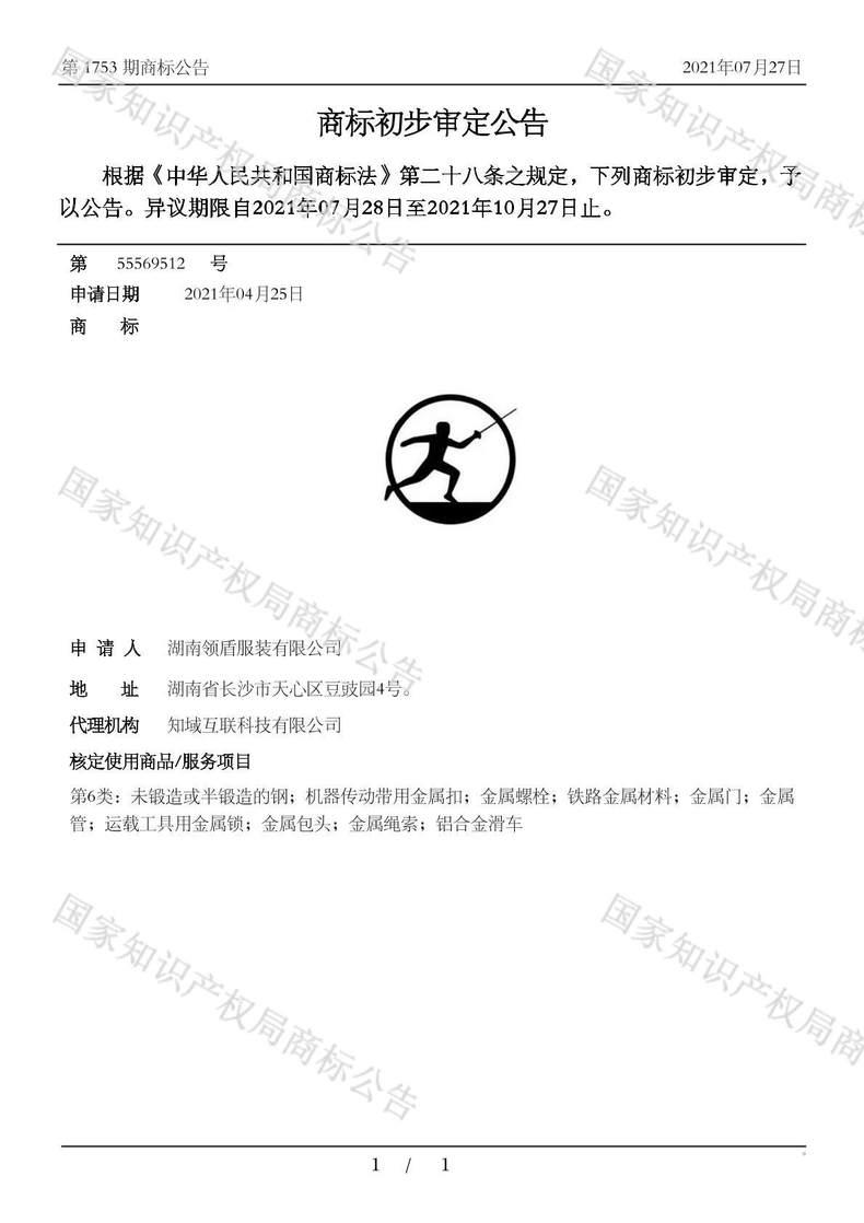 图形55569512商标初步审定公告