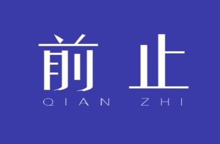 前止logo