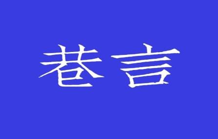 巷言logo