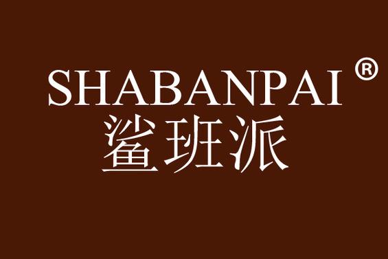 鲨班派logo