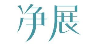 净展logo