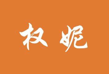 权妮logo