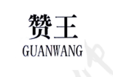赞王  GUANWANG