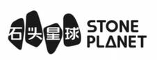 石头星球 STONE PLANET
