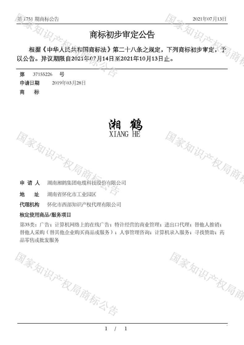 湘鹤商标初步审定公告