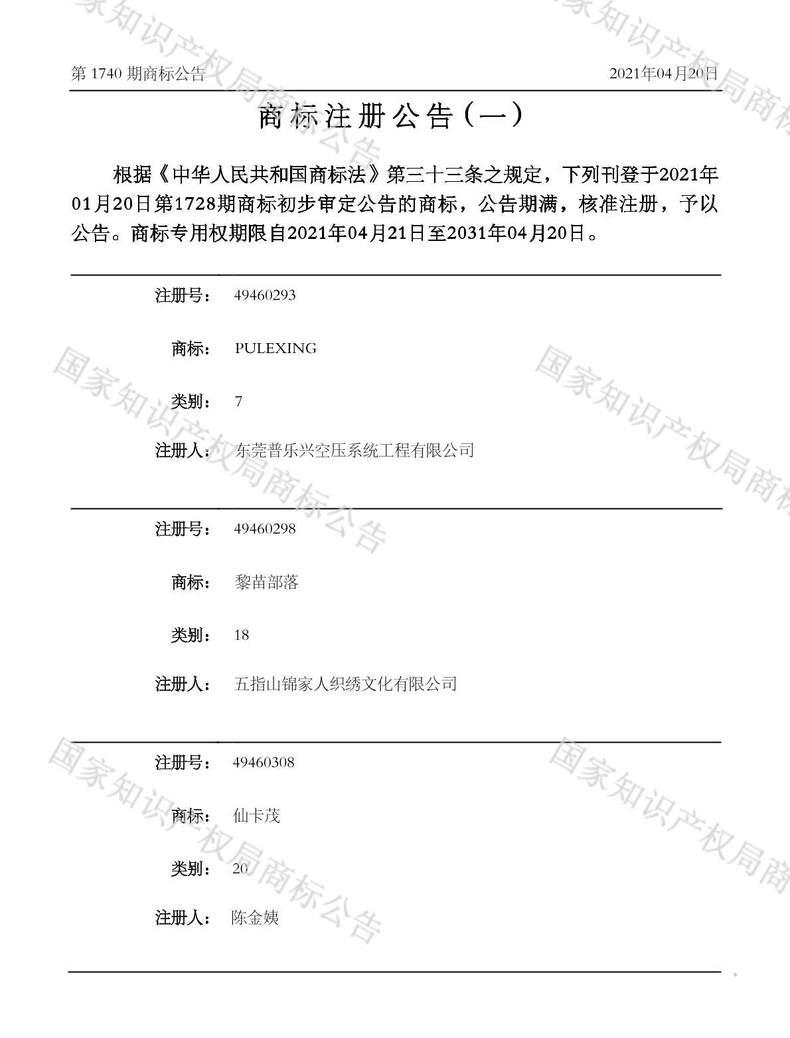 PULEXING商标注册公告(一)