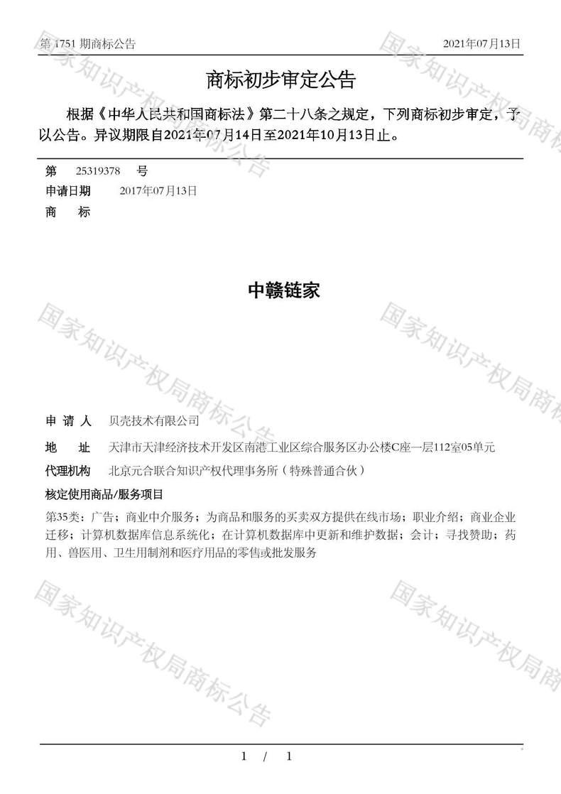 中赣链家商标初步审定公告
