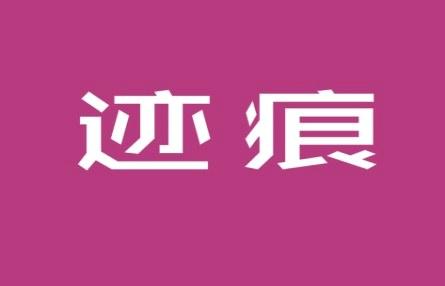 迹痕logo