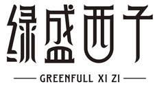 绿盛西子 GREENFULL XI ZI-第33类-酒