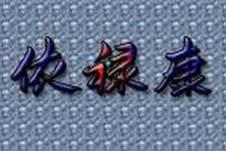 依禄康-第35类-广告销售