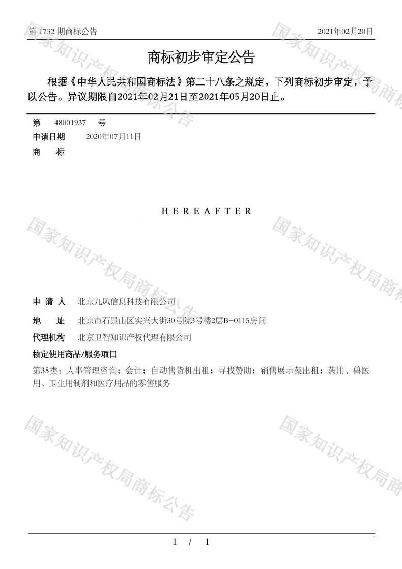 HEREAFTER商标初步审定公告