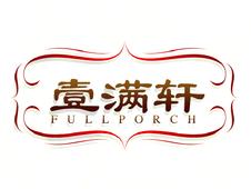 壹满轩 FULLPORCH