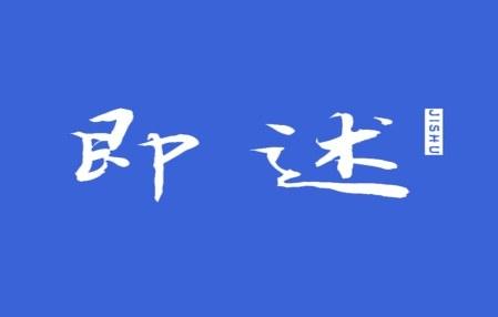 即述logo