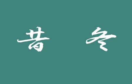 昔冬logo