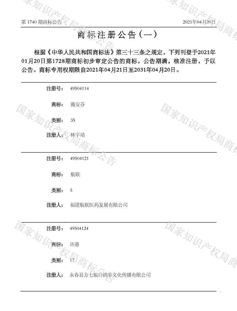 许港商标注册公告(一)