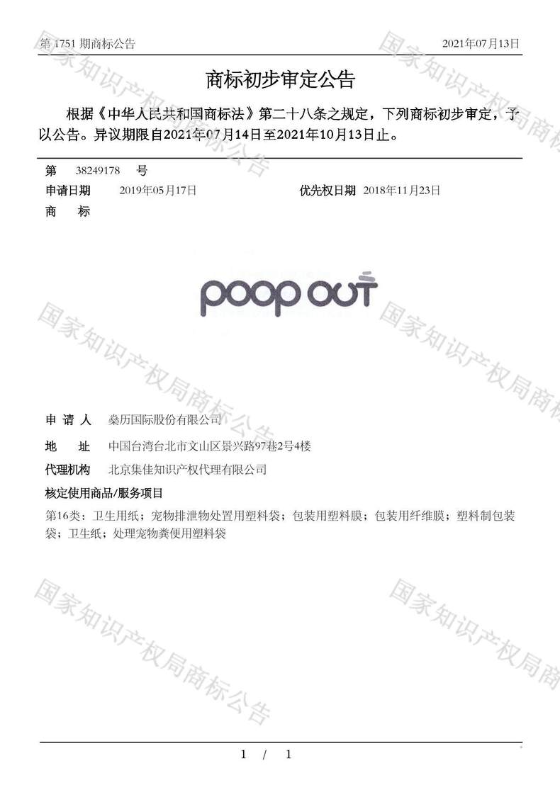 POOP OUT商标初步审定公告
