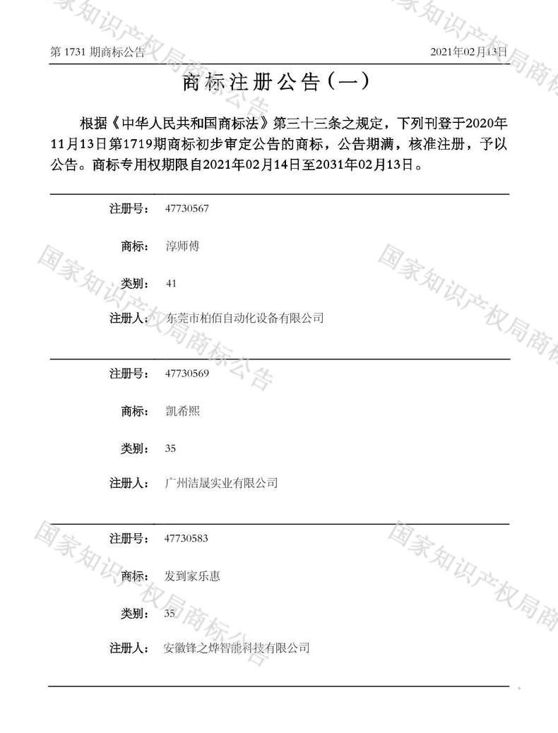 淳师傅商标注册公告(一)