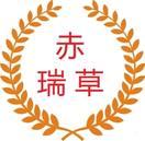 赤瑞草 说明:赤瑞草商标为我公司山东古满商贸有限公司所有。