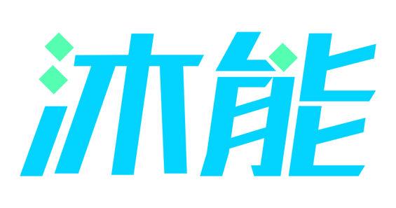 沐能logo