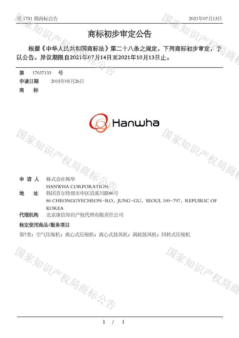 HANWHA商标初步审定公告