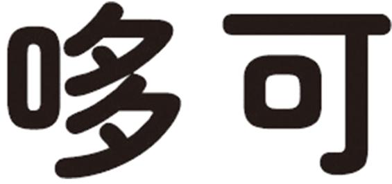 哆可logo