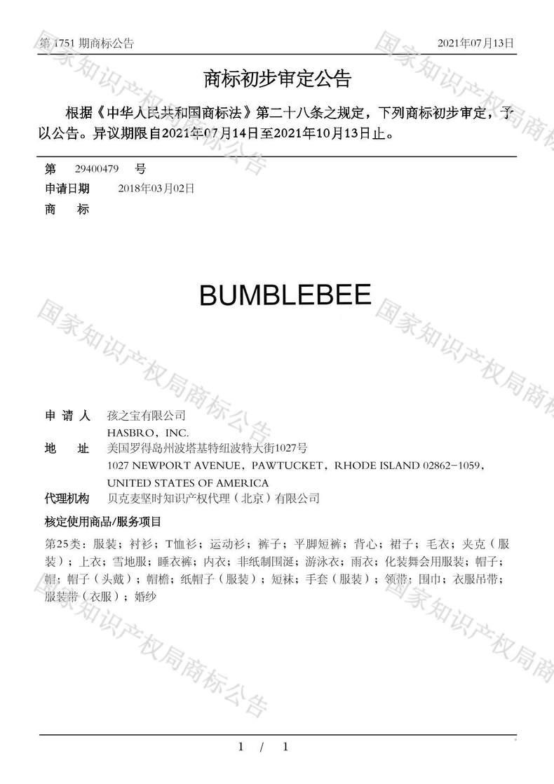 BUMBLEBEE商标初步审定公告