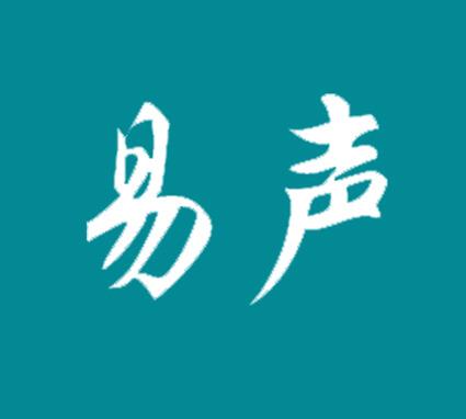 易声logo