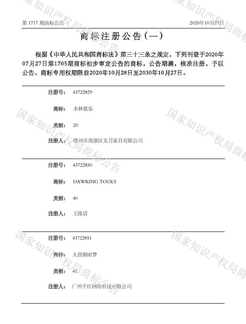 大唐烟雨梦商标注册公告(一)