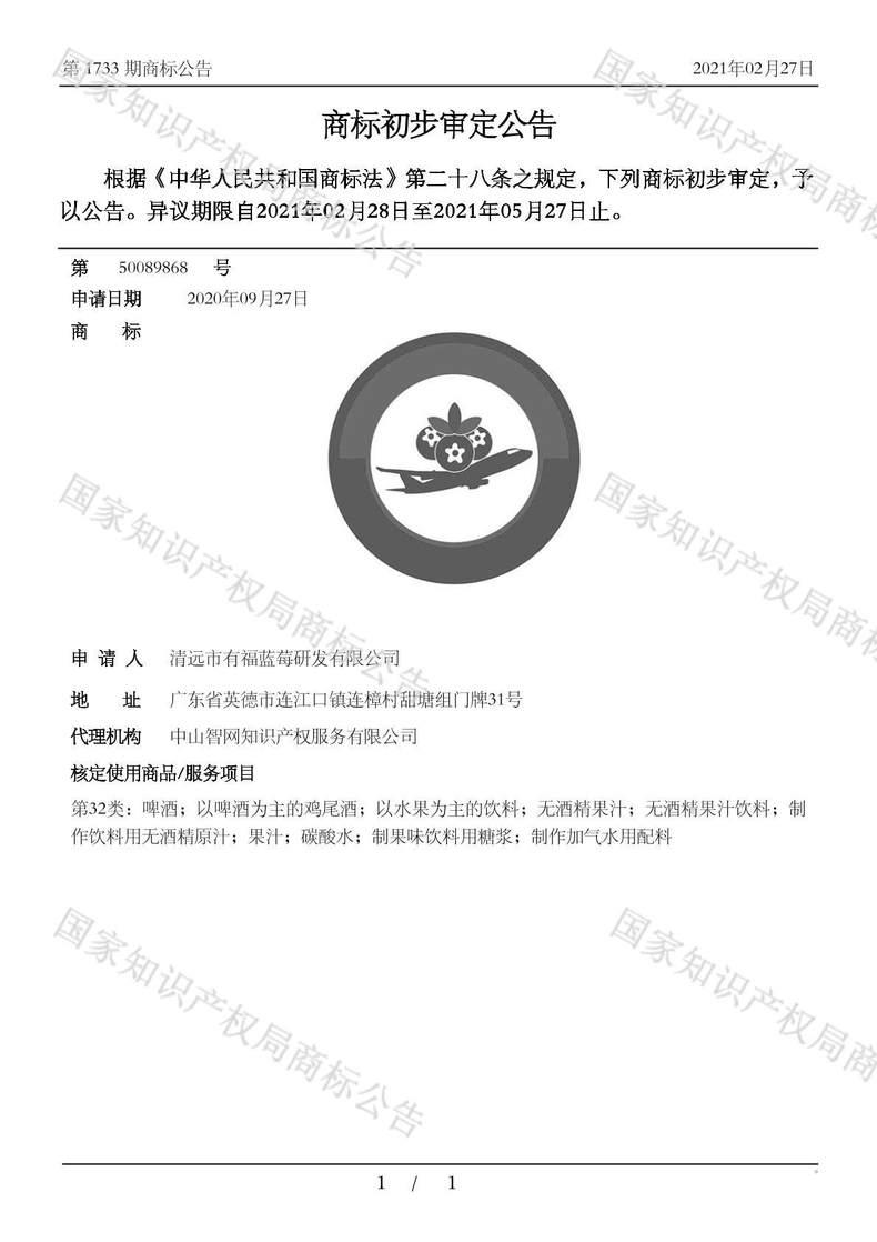 图形50089868商标初步审定公告