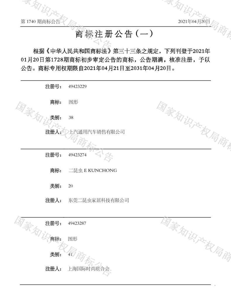 图形49423229商标注册公告(一)