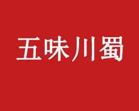 五味川蜀logo