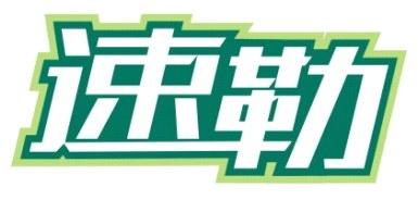 速勒logo
