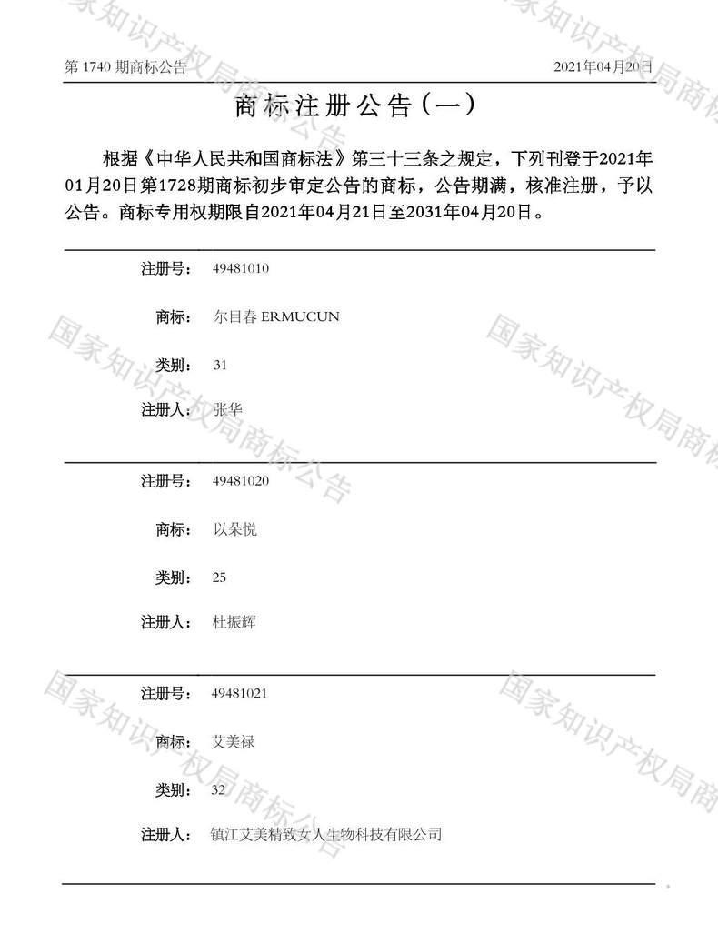 艾美禄商标注册公告(一)