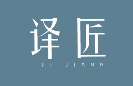 译匠logo
