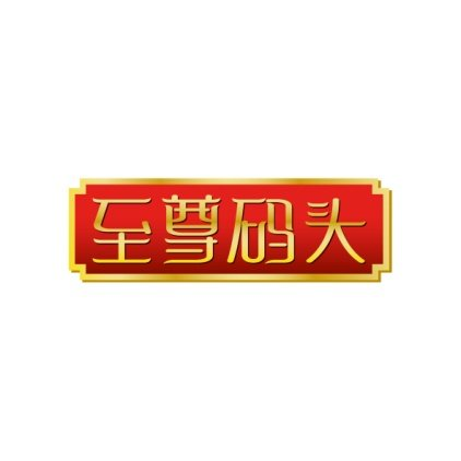 至尊码头logo