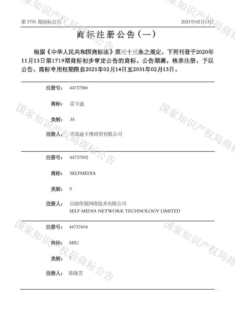 SELFMEDIA商标注册公告(一)