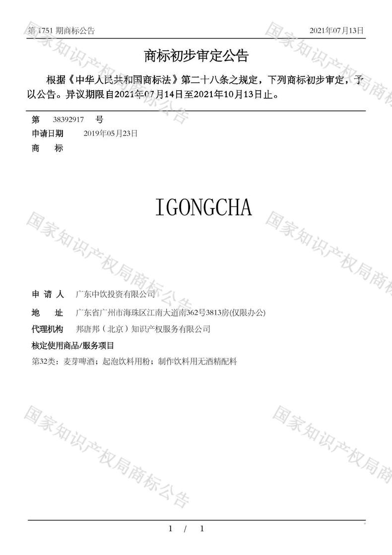 IGONGCHA商标初步审定公告