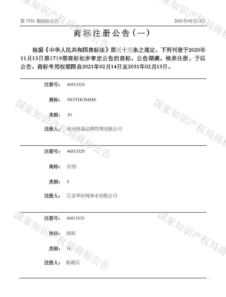 图形46813333商标注册公告(一)