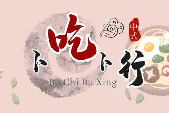 卜吃卜行logo