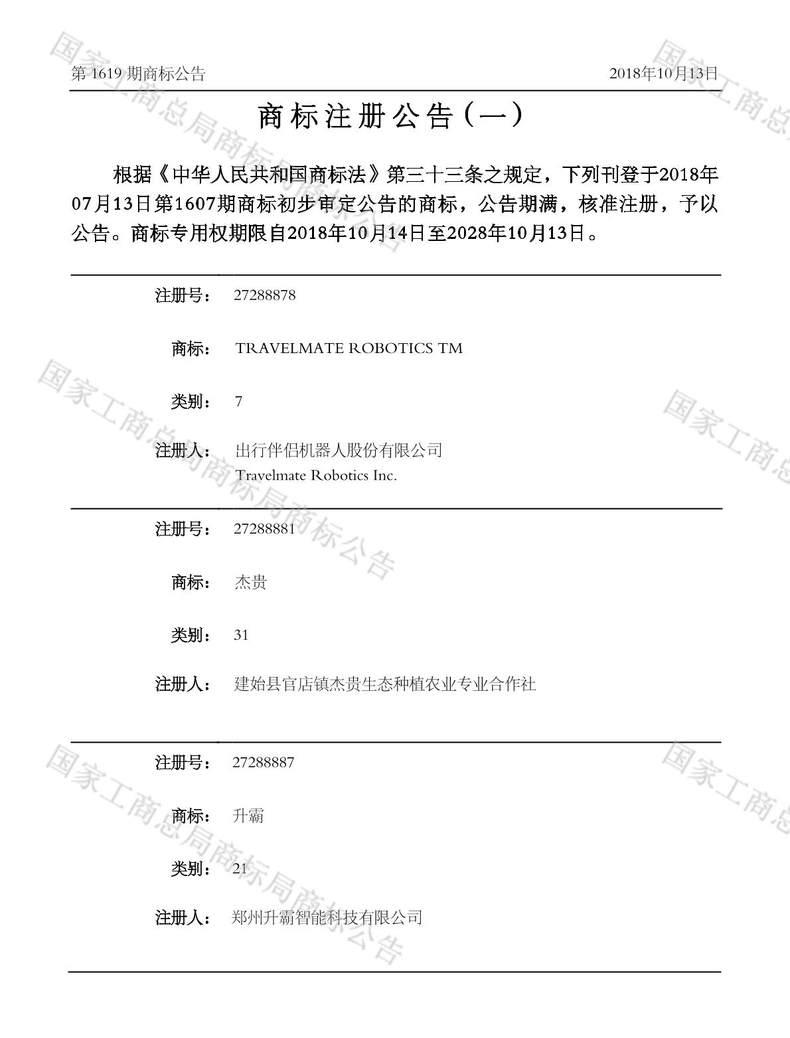 TRAVELMATE ROBOTICS TM商标注册公告(一)