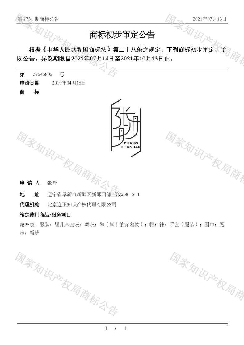 张丹丹商标初步审定公告
