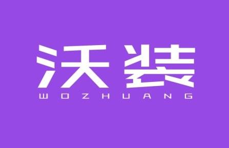 沃装logo