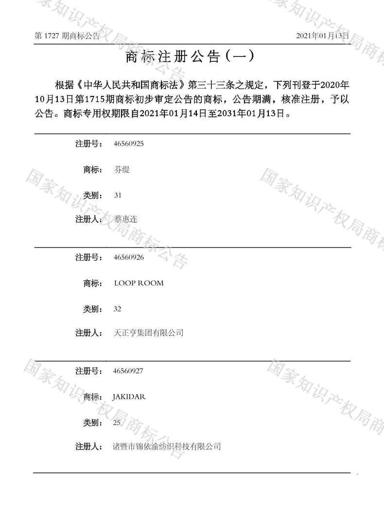 LOOP ROOM商标注册公告(一)