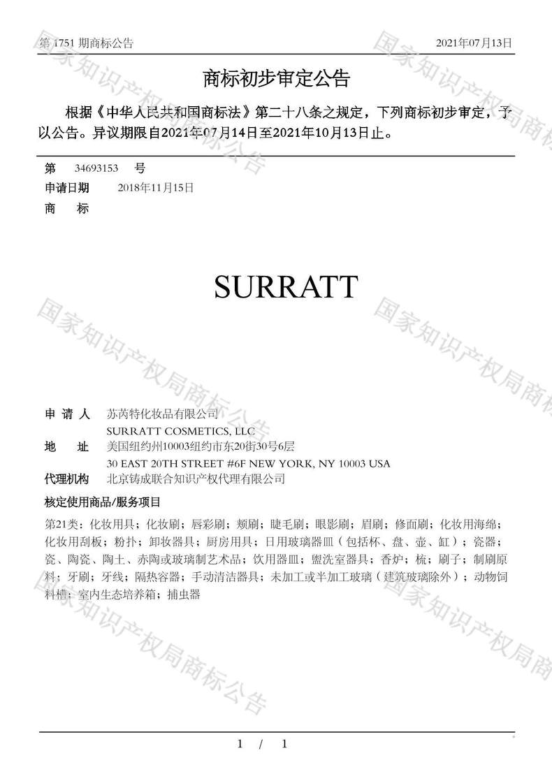 SURRATT商标初步审定公告