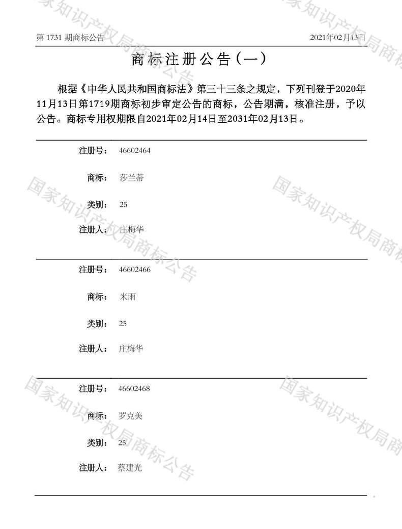 米雨商标注册公告(一)