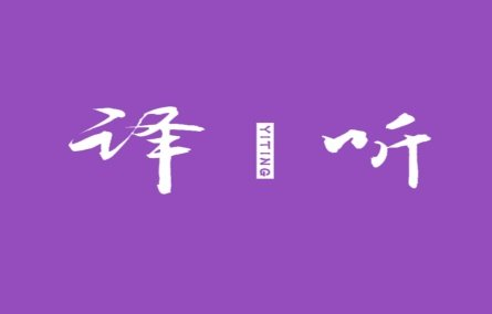 译听logo