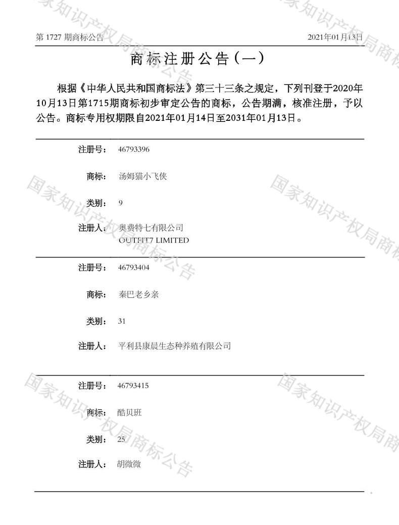 酷贝班商标注册公告(一)