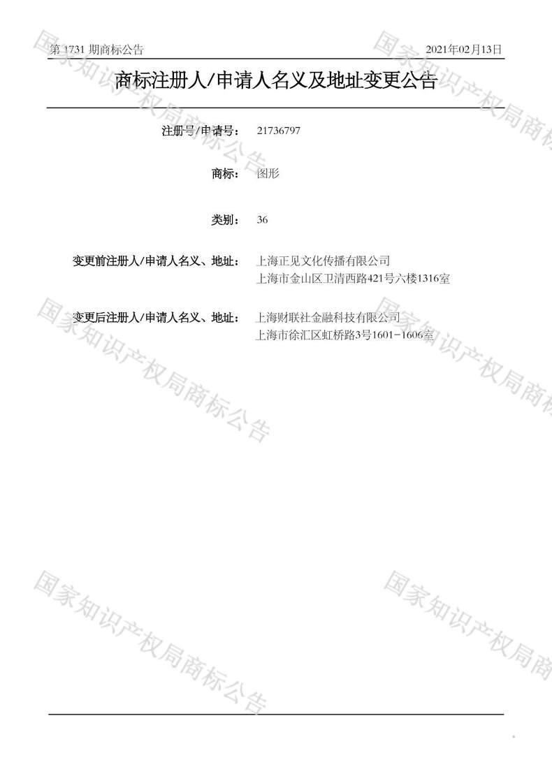 图形21736797商标注册人/申请人名义及地址变更公告